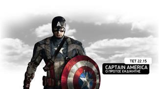 Ο πρώτος εκδικητής: Captain America - Τετάρτη 1 ...